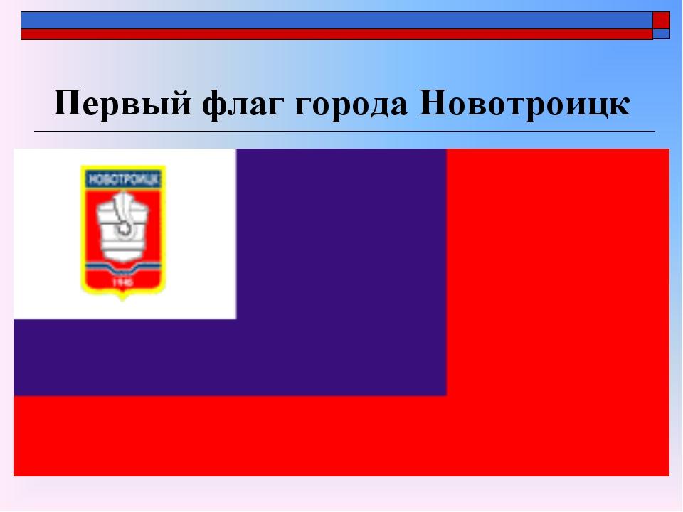 Первый флаг города Новотроицк