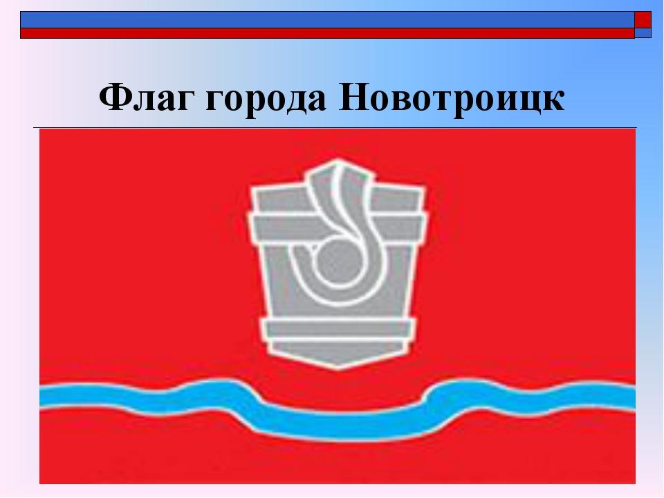 Флаг города Новотроицк