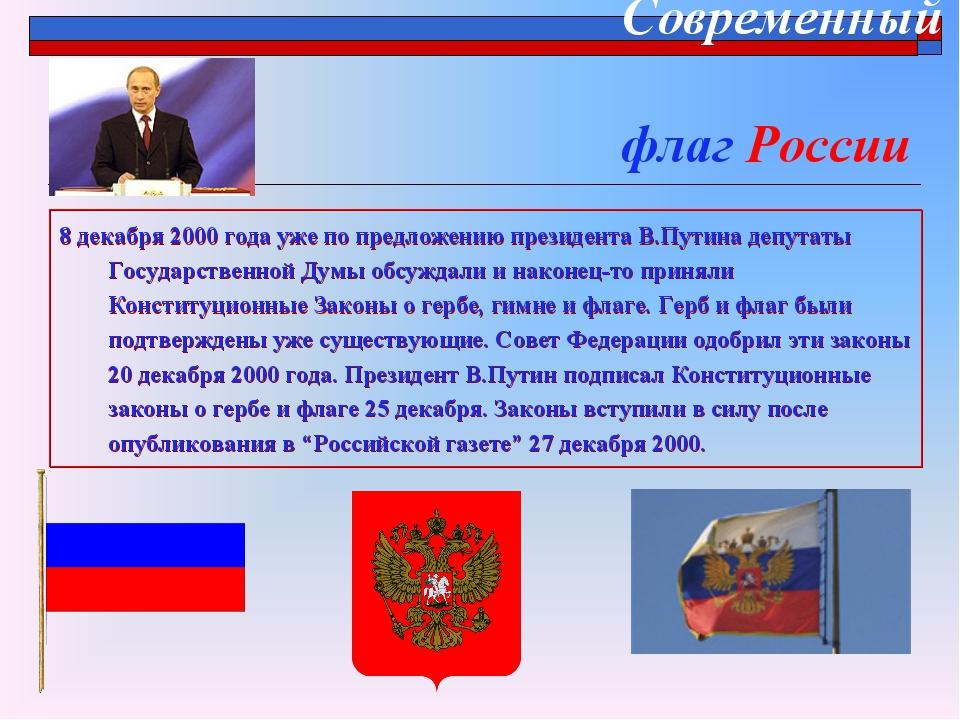 Современный флаг России 8 декабря 2000 года уже по предложению президента В.П...