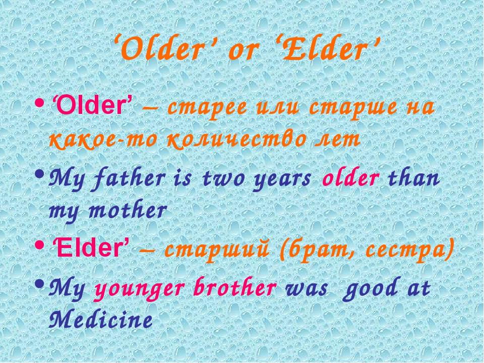 'Older' or 'Elder' 'Older' – старее или старше на какое-то количество лет My...