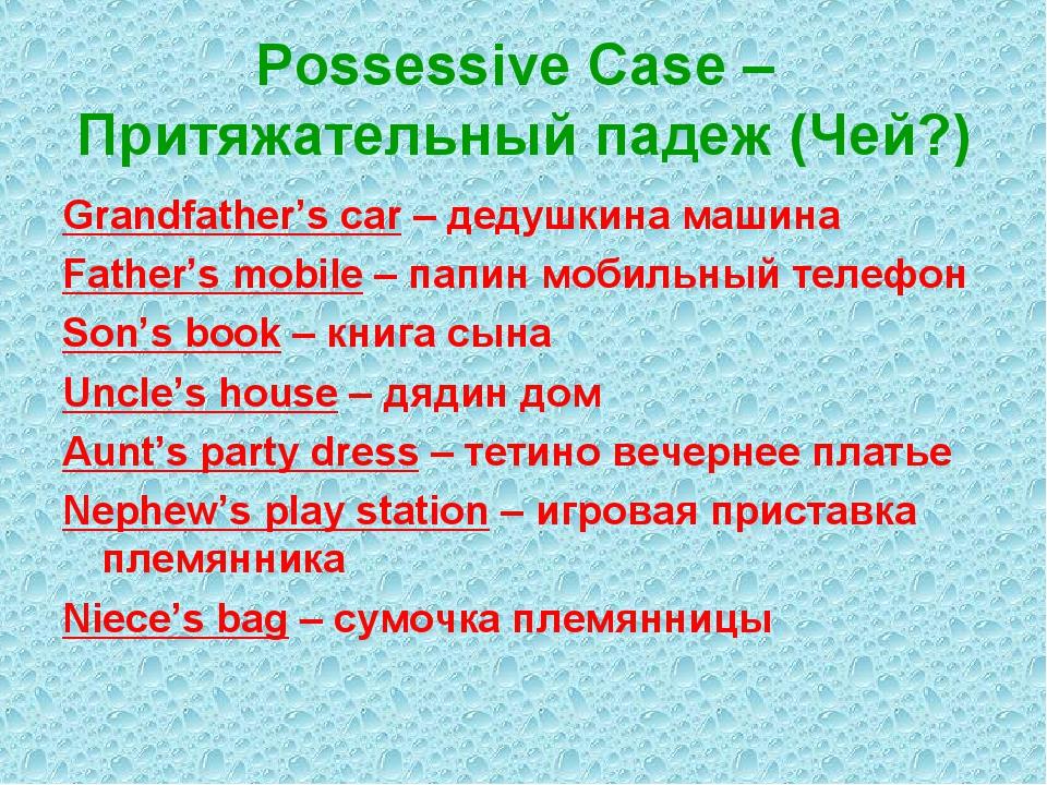Possessive Case – Притяжательный падеж (Чей?) Grandfather's car – дедушкина м...