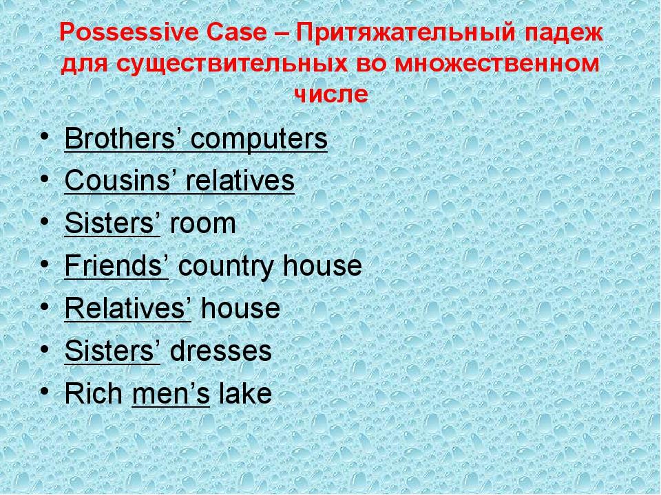 Possessive Case – Притяжательный падеж для существительных во множественном ч...