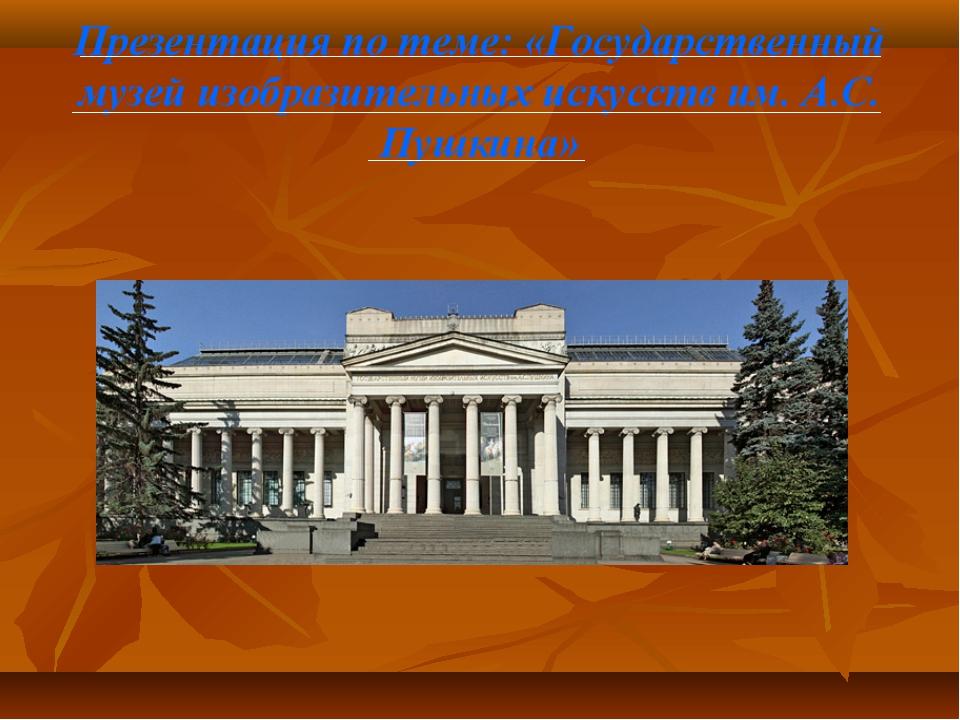 Презентация по теме: «Государственный музей изобразительных искусств им. А.С....