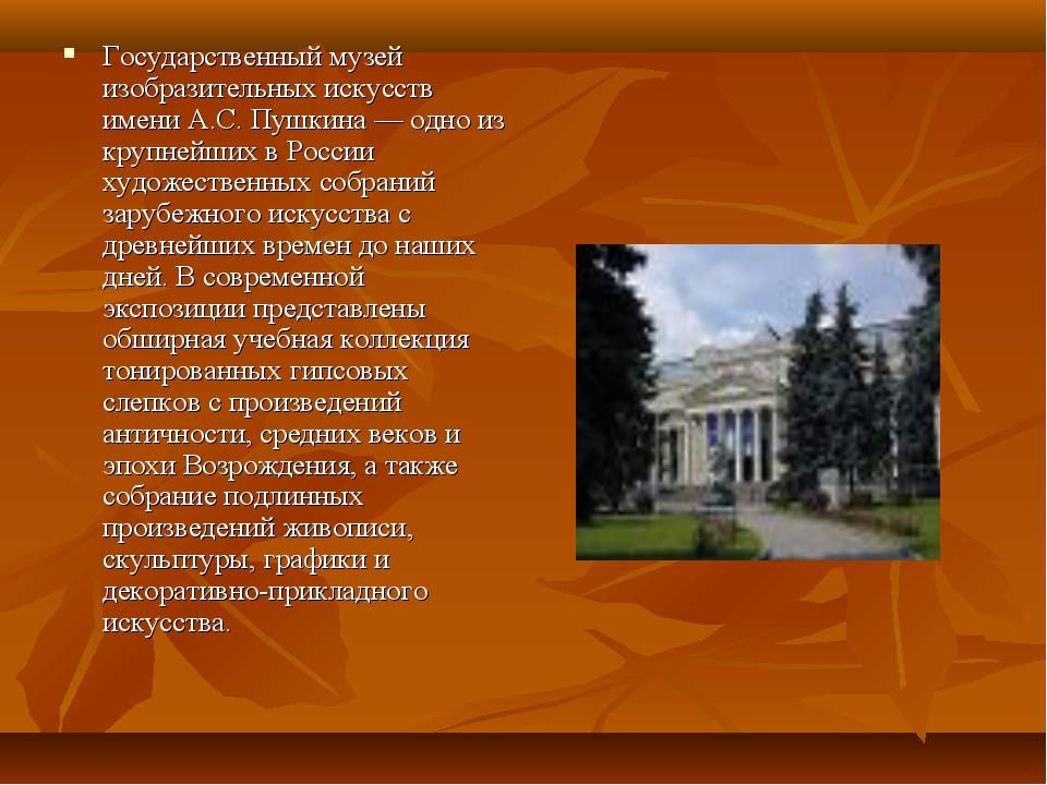 Государственный музей изобразительных искусств имени А.С. Пушкина — одно из к...