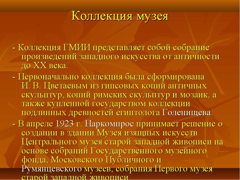 Коллекция музея - Коллекция ГМИИ представляет собой собрание произведений зап...