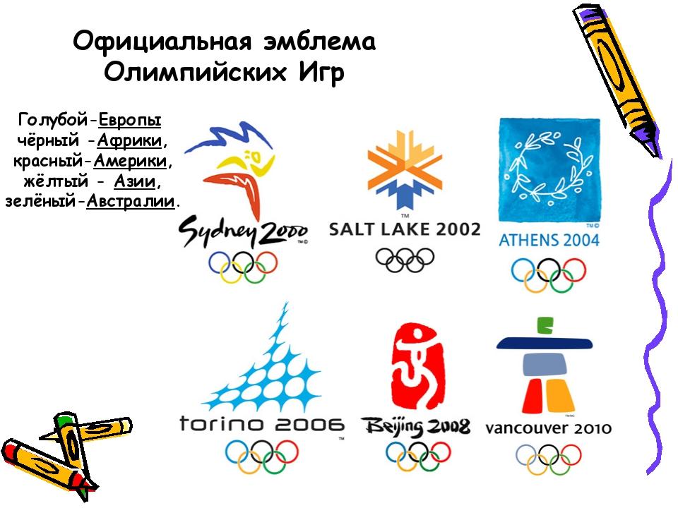 Официальная эмблема Олимпийских Игр Голубой-Европы чёрный -Африки, красный-Ам...