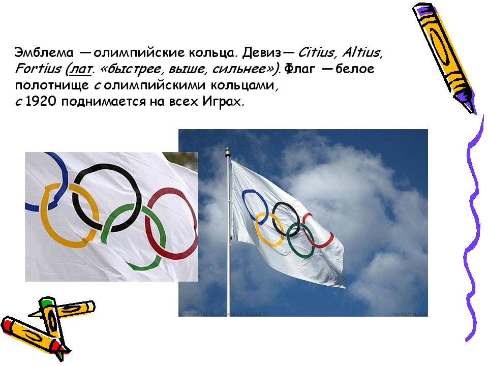Эмблема— олимпийские кольца.Девиз—Citius, Altius, Fortius(лат. «быстрее,...