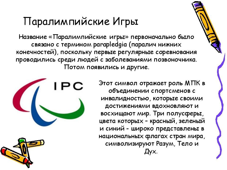 Паралимпийские Игры Название «Паралимпийские игры» первоначально было связано...