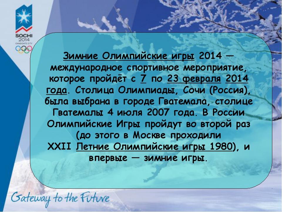 Зимние Олимпийские игры2014— международное спортивное мероприятие, которое...