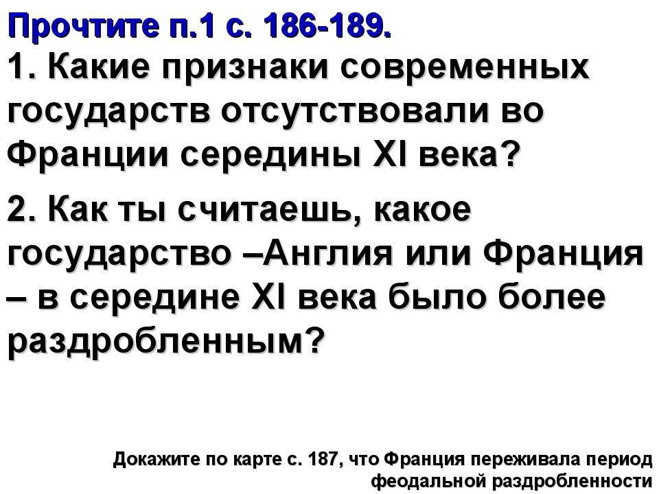 Прочтите п.1 с. 186-189. 1. Какие признаки современных государств отсутствова...