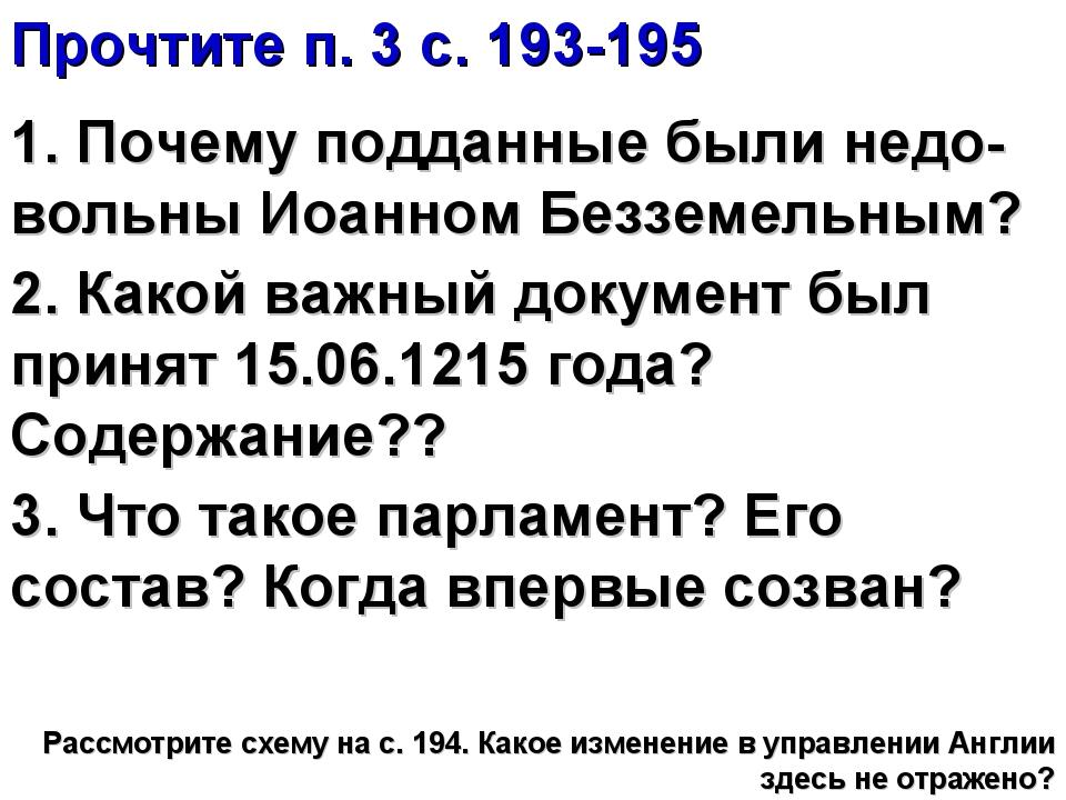 Прочтите п. 3 с. 193-195 1. Почему подданные были недо-вольны Иоанном Безземе...