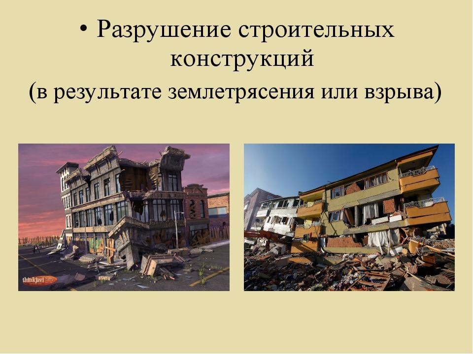 Разрушение строительных конструкций (в результате землетрясения или взрыва)