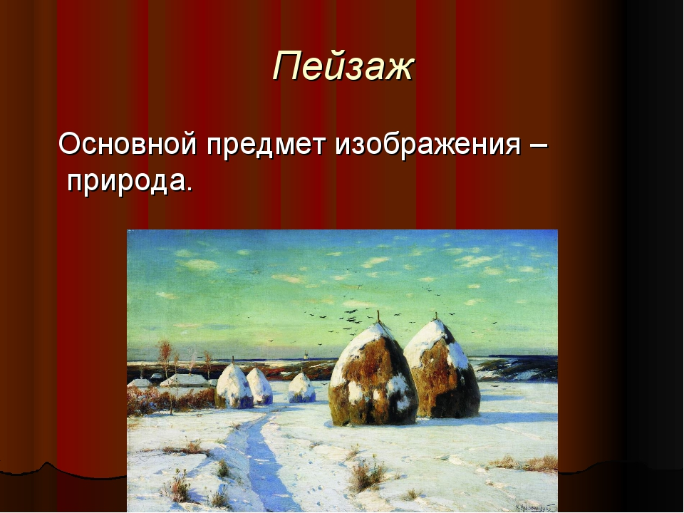 Пейзаж Основной предмет изображения – природа.