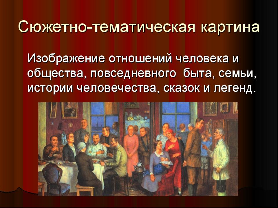 Сюжетно-тематическая картина Изображение отношений человека и общества, повсе...