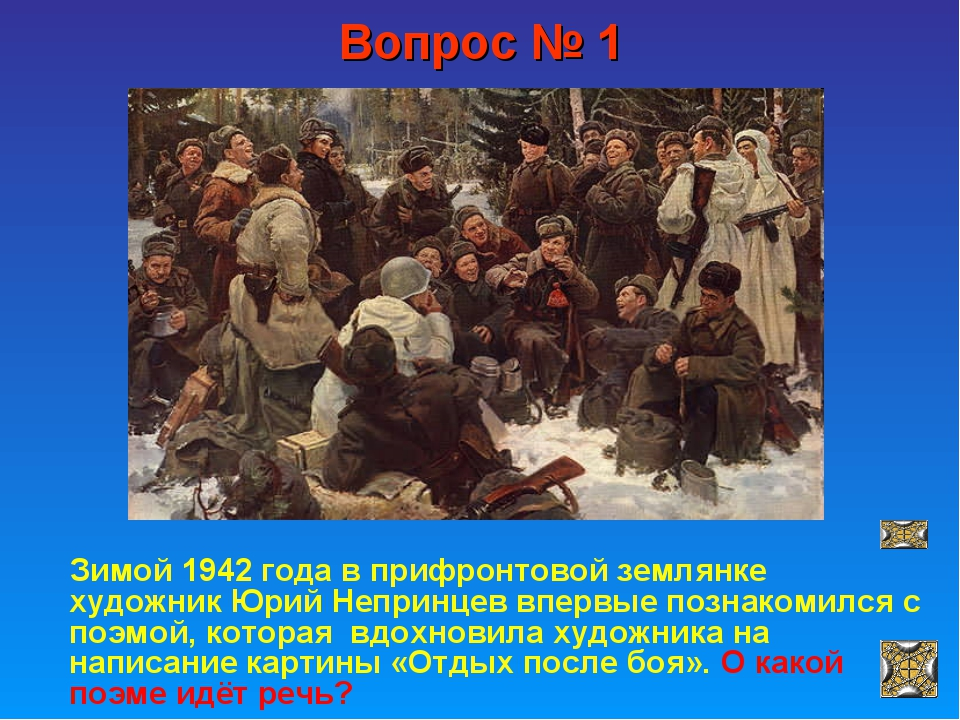 Вопрос № 1 Зимой 1942 года в прифронтовой землянке художник Юрий Непринцев вп...