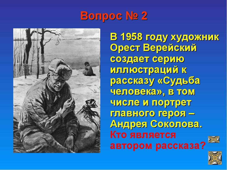 Вопрос № 2 В 1958 году художник Орест Верейский создает серию иллюстраций к р...