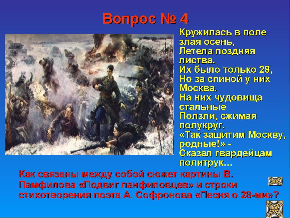 Вопрос № 4 Как связаны между собой сюжет картины В. Памфилова «Подвиг панфило...