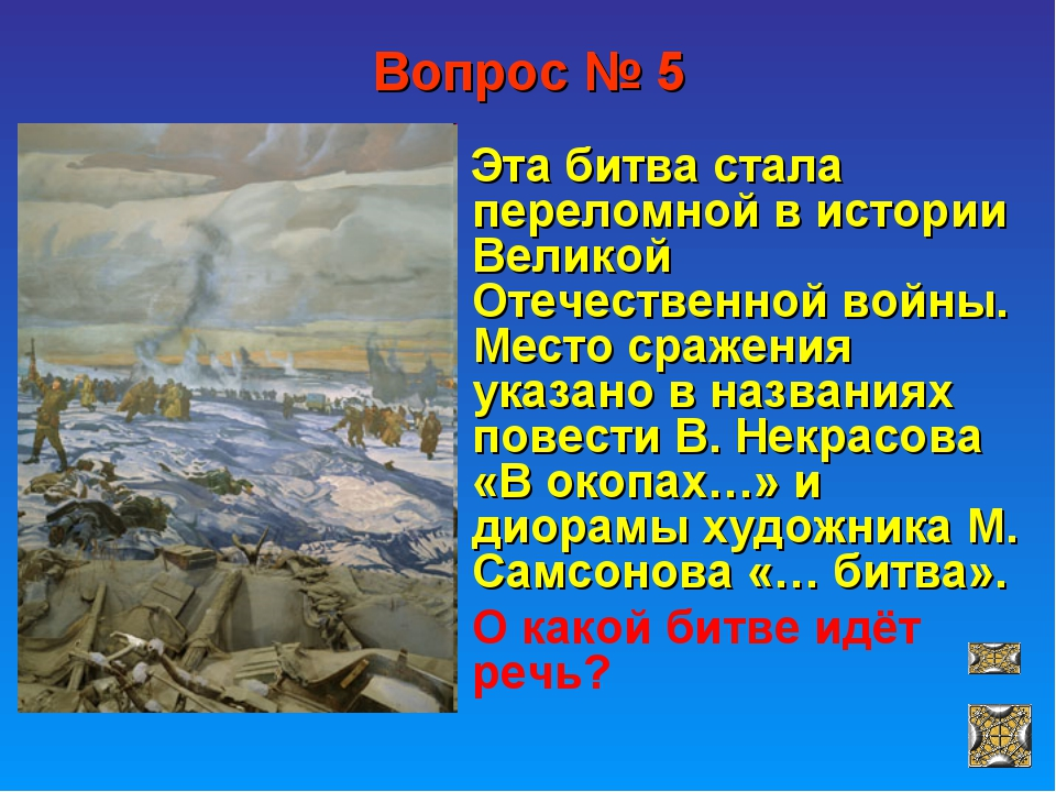 Вопрос № 5 Эта битва стала переломной в истории Великой Отечественной войны....
