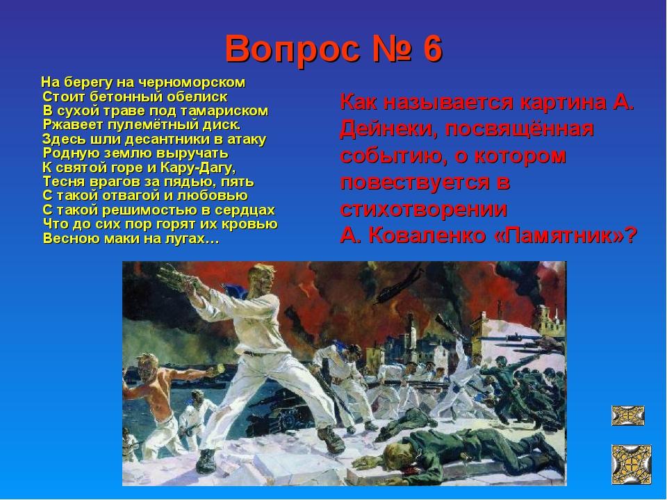Вопрос № 6 На берегу на черноморском Стоит бетонный обелиск В сухой траве под...