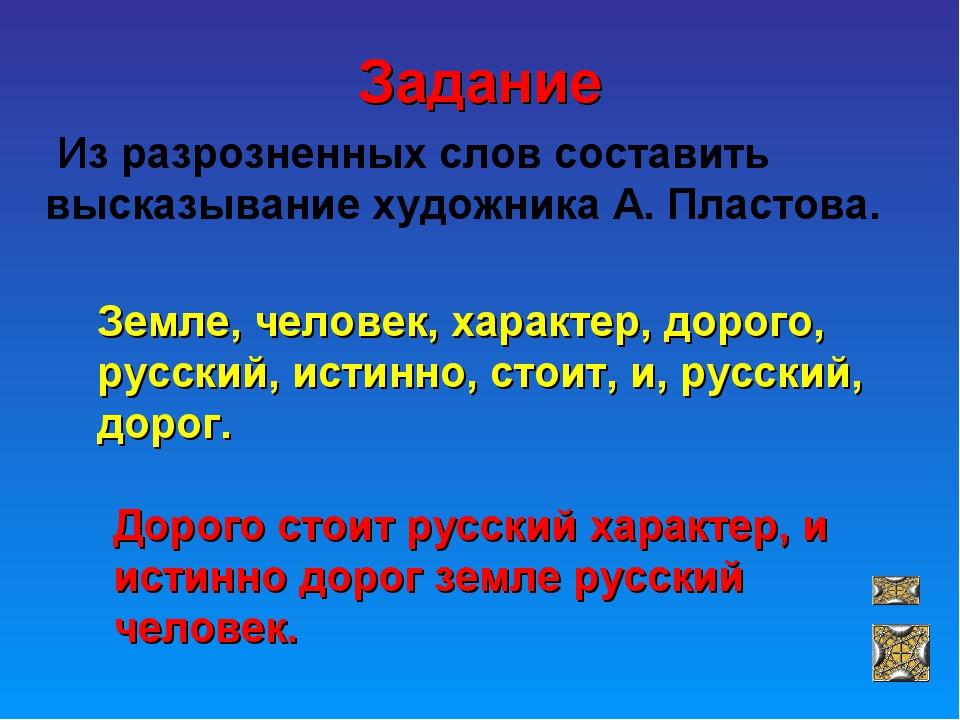 Задание Из разрозненных слов составить высказывание художника А. Пластова. Зе...