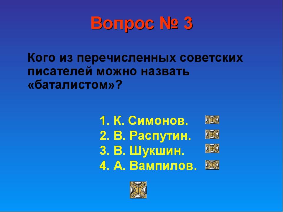 Вопрос № 3 Кого из перечисленных советских писателей можно назвать «баталисто...