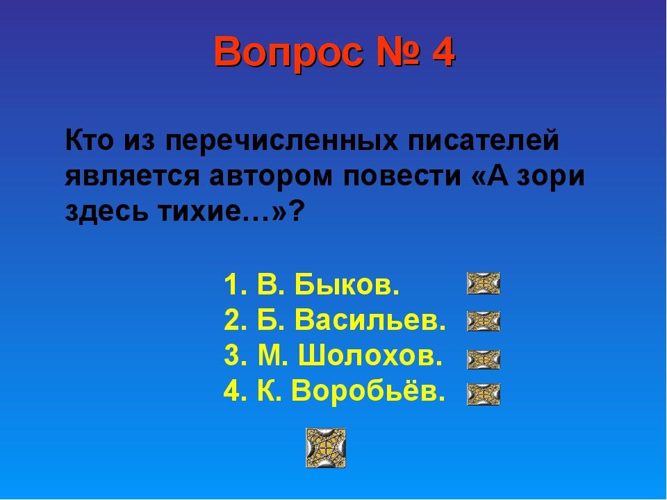 Вопрос № 4 Кто из перечисленных писателей является автором повести «А зори зд...