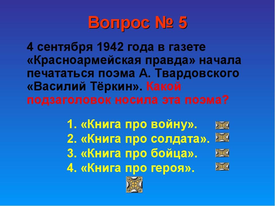 Вопрос № 5 4 сентября 1942 года в газете «Красноармейская правда» начала печа...