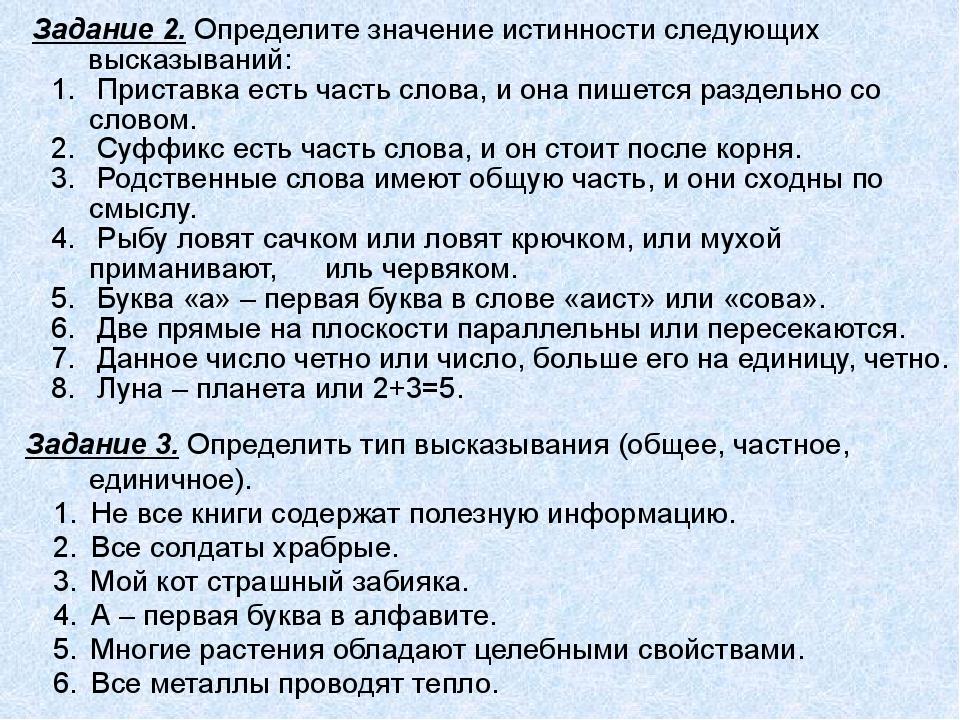Задание 3. Определить тип высказывания (общее, частное, единичное). Не все к...