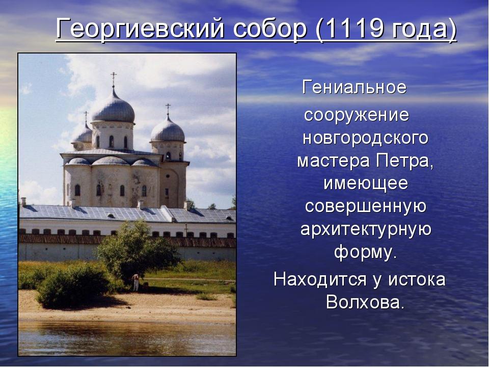 Георгиевский собор (1119 года) Гениальное сооружение новгородского мастера П...
