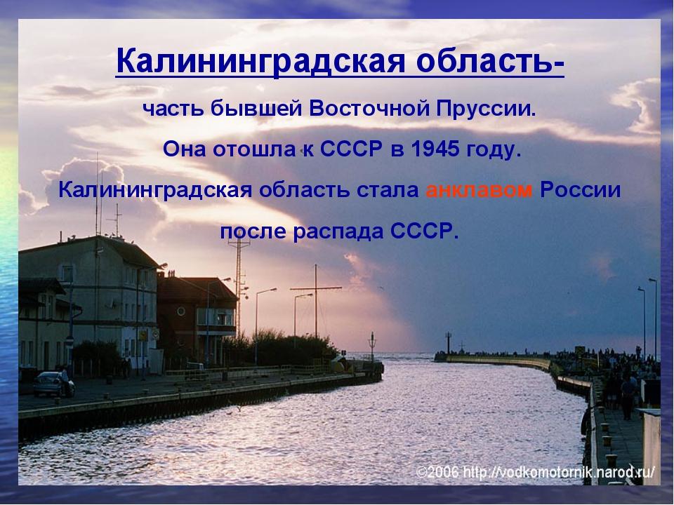Калининградская область- часть бывшей Восточной Пруссии. Она отошла к СССР в...