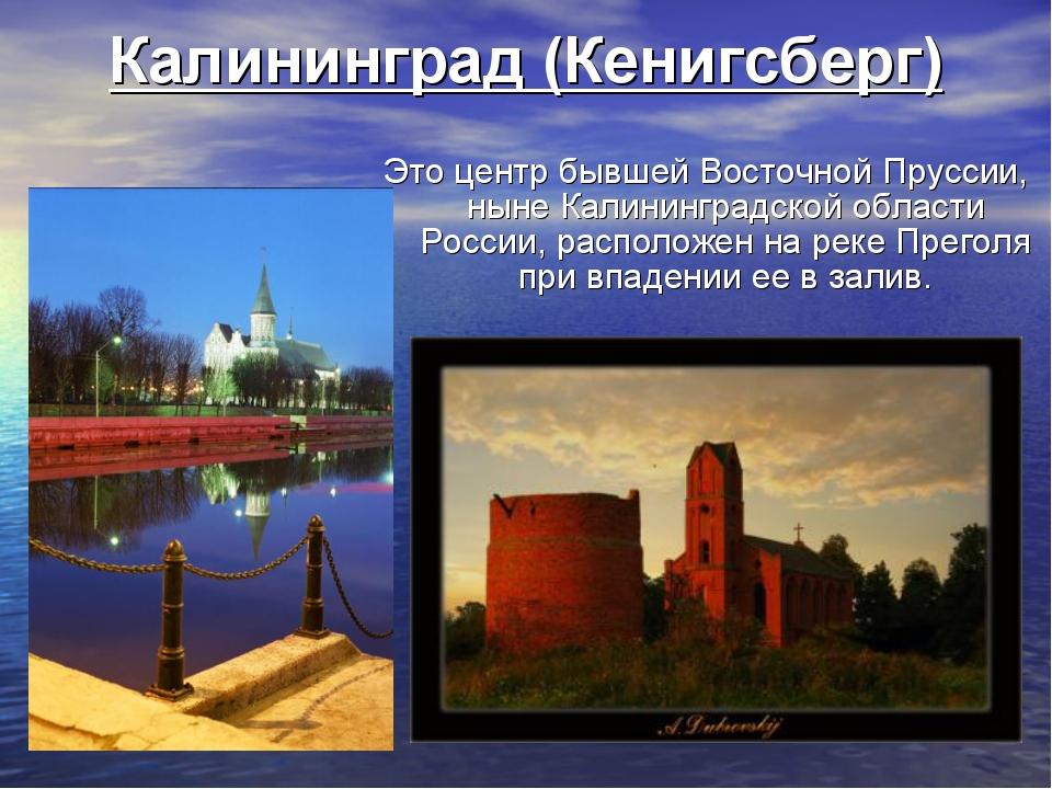 Калининград (Кенигсберг) Это центр бывшей Восточной Пруссии, ныне Калининград...