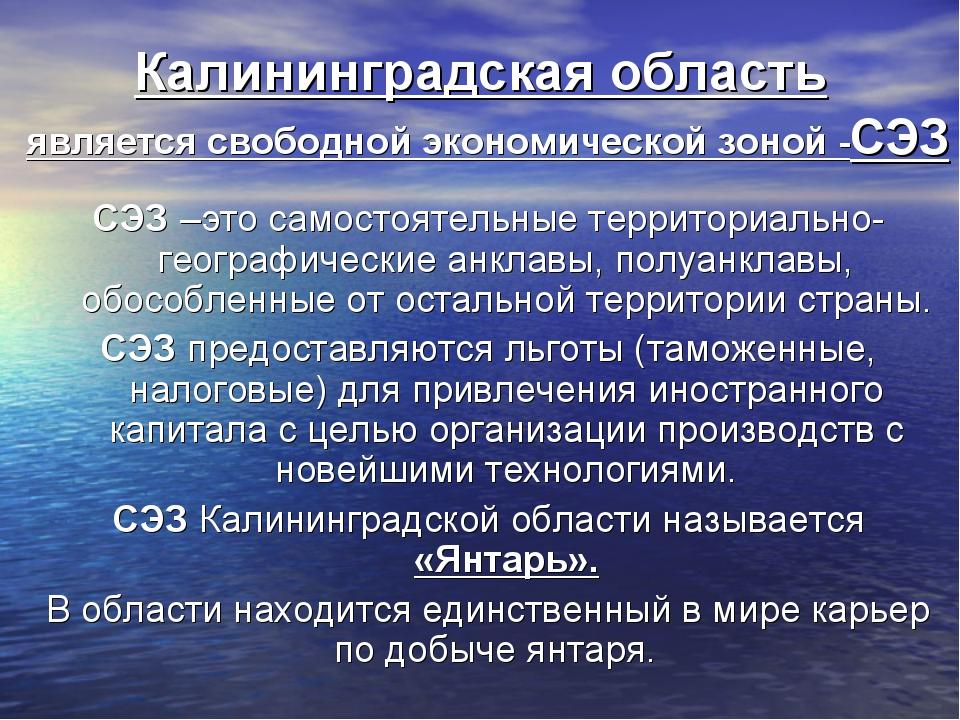 Калининградская область является свободной экономической зоной -СЭЗ СЭЗ –это...