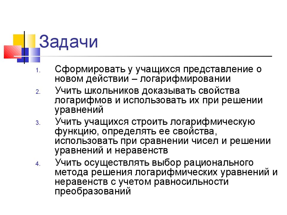 Задачи Сформировать у учащихся представление о новом действии – логарифмирова...