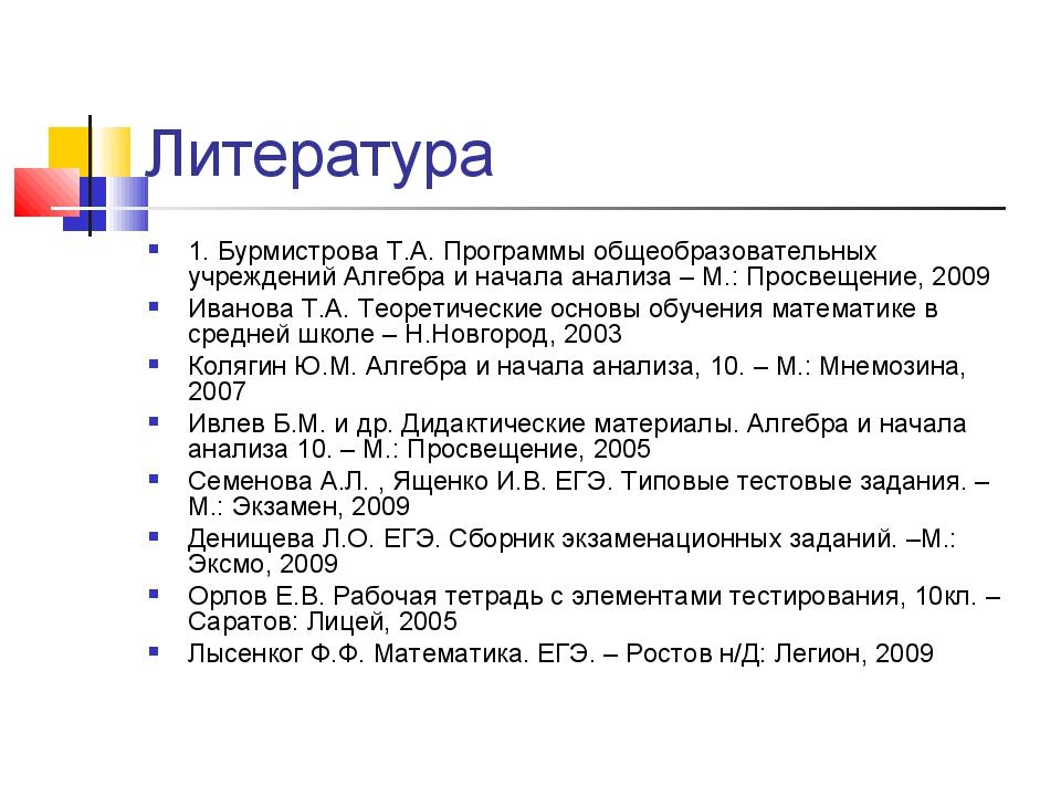 Литература 1. Бурмистрова Т.А. Программы общеобразовательных учреждений Алгеб...