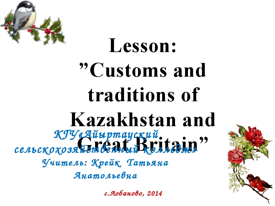 """Lesson: """"Customs and traditions of Kazakhstan and Great Britain"""" КГУ«Айыртаус..."""
