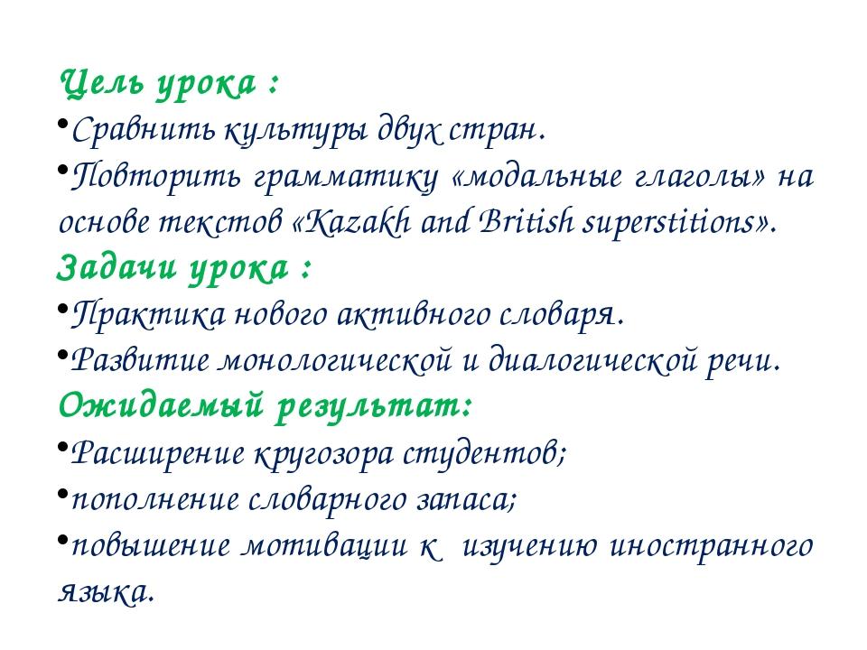 Цель урока : Сравнить культуры двух стран. Повторить грамматику «модальные гл...