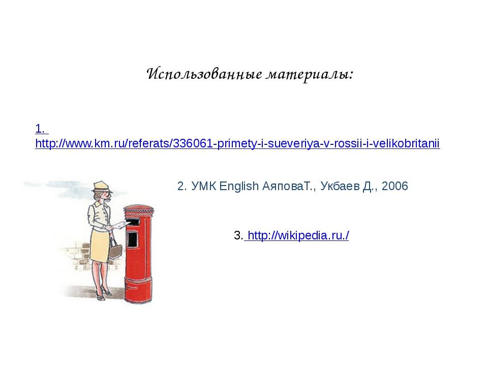 Использованные материалы: 1. http://www.km.ru/referats/336061-primety-i-sueve...
