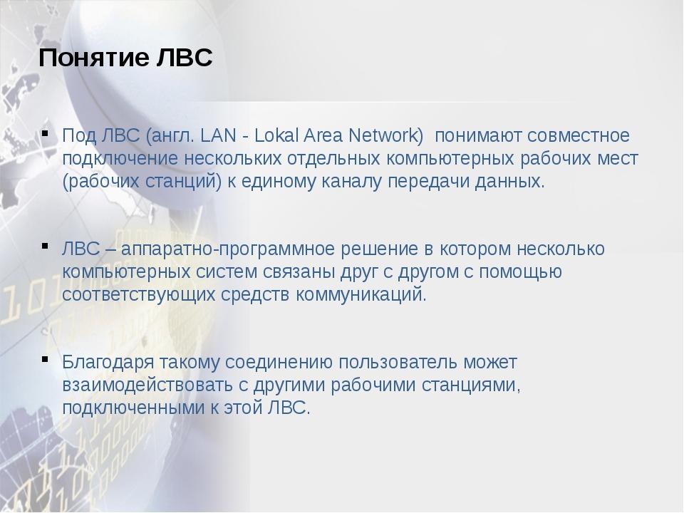 Под ЛВС (англ. LAN - Lokal Area Network) понимают совместное подключение неск...