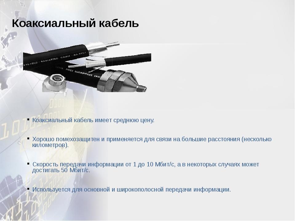 Коаксиальный кабель имеет среднюю цену. Хорошо помехозащитен и применяется...