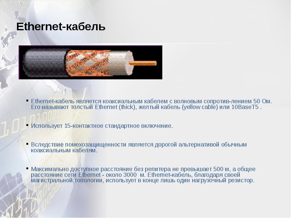 Ethernet-кабель является коаксиальным кабелем с волновым сопротивлением 5...