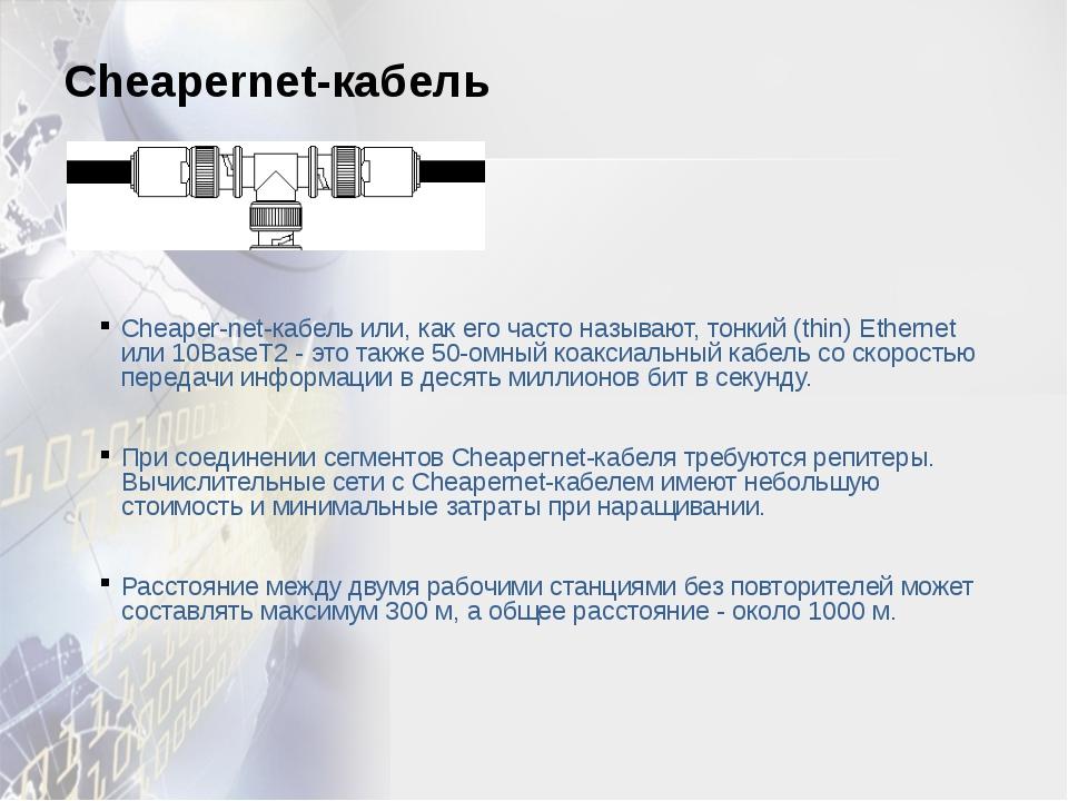 Cheapernet-кабель или, как его часто называют, тонкий (thin) Ethernet или 1...