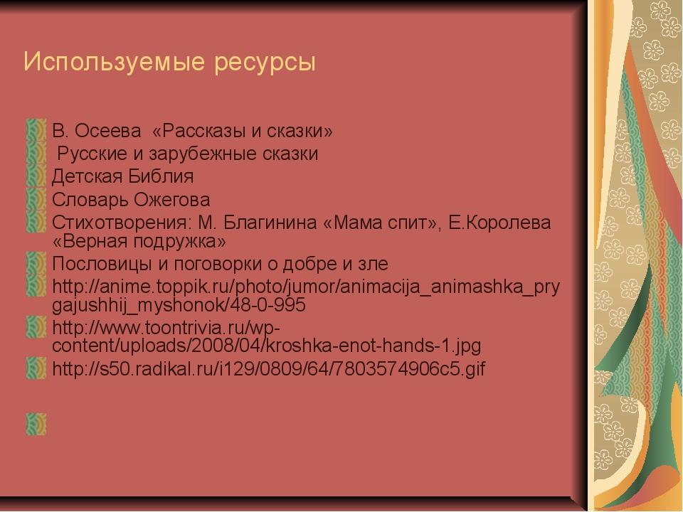 Используемые ресурсы В. Осеева «Рассказы и сказки» Русские и зарубежные сказк...