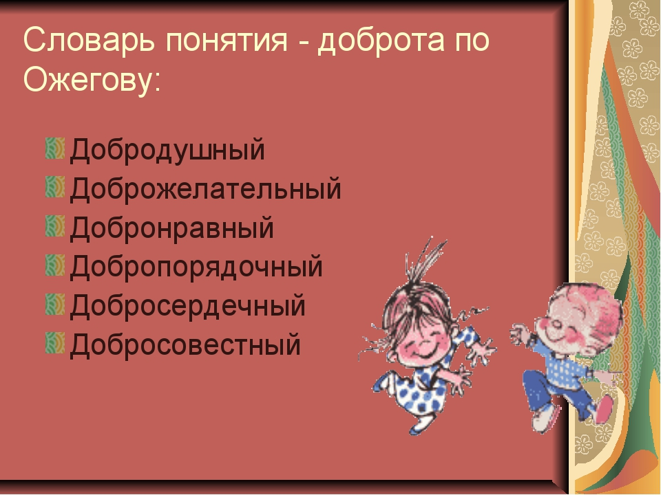 Словарь понятия - доброта по Ожегову: Добродушный Доброжелательный Добронравн...