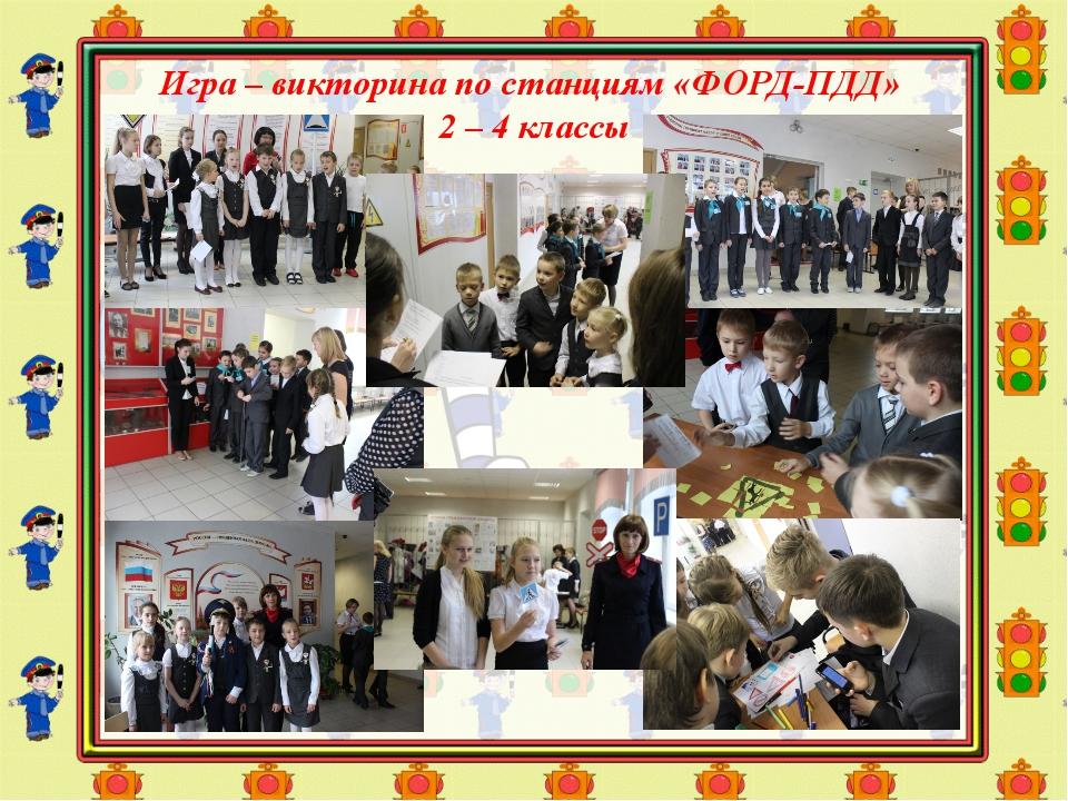 Игра – викторина по станциям «ФОРД-ПДД» 2 – 4 классы