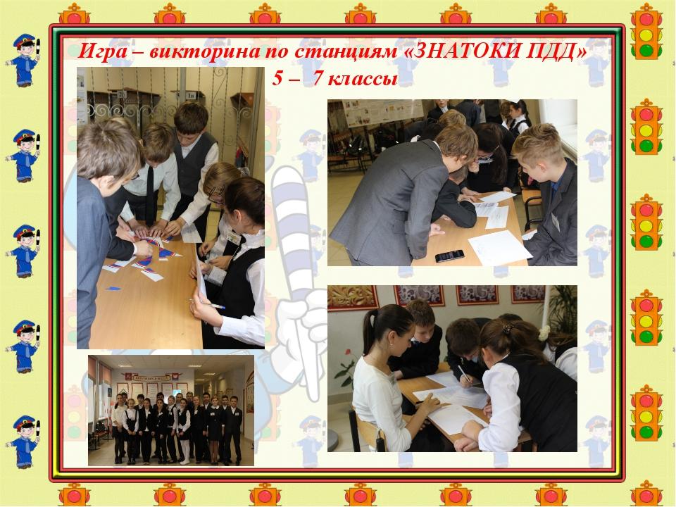 Игра – викторина по станциям «ЗНАТОКИ ПДД» 5 – 7 классы