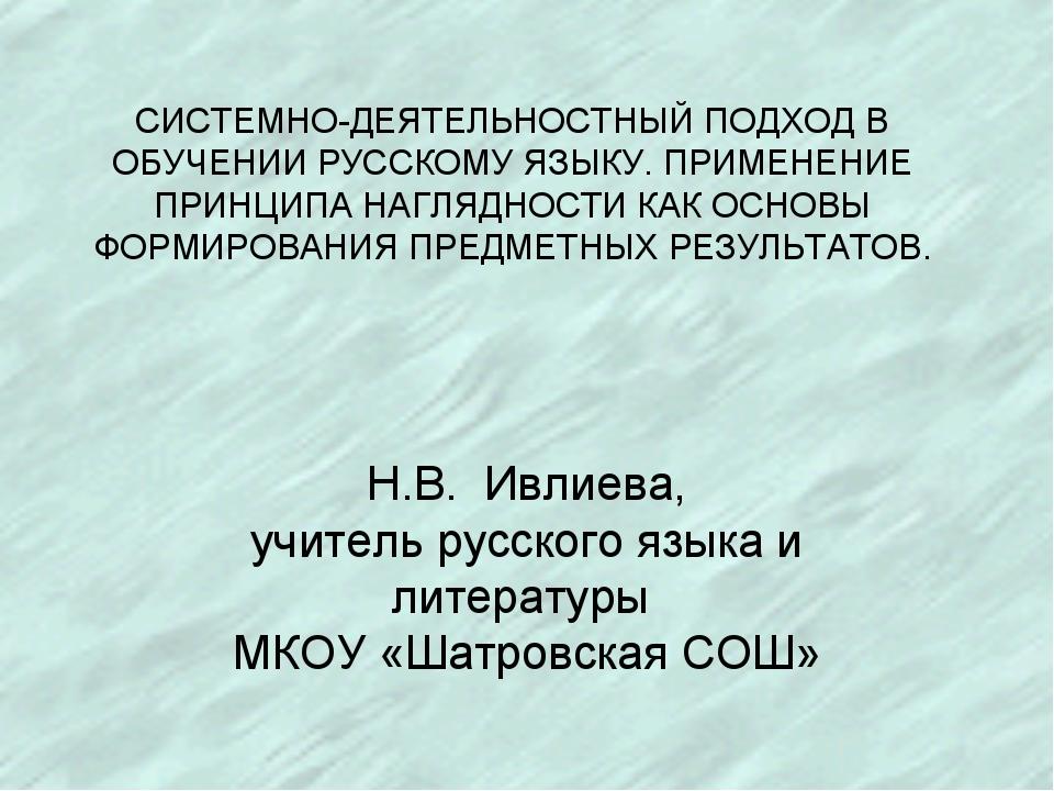 СИСТЕМНО-ДЕЯТЕЛЬНОСТНЫЙ ПОДХОД В ОБУЧЕНИИ РУССКОМУ ЯЗЫКУ. ПРИМЕНЕНИЕ ПРИНЦИПА...