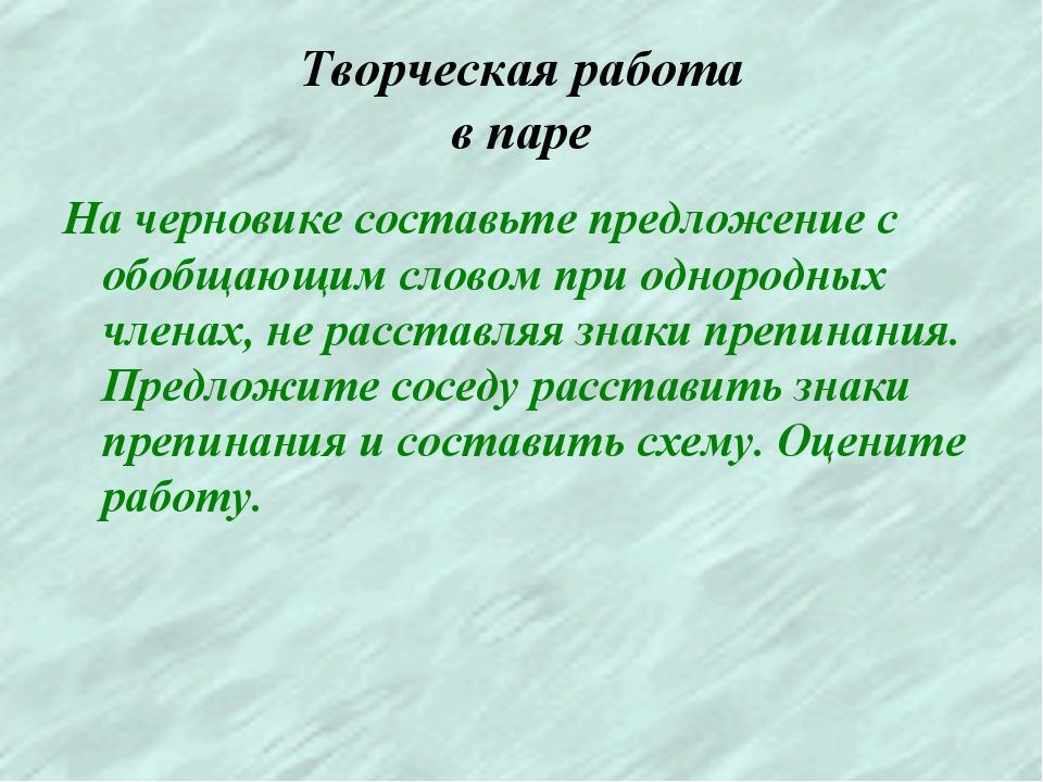 Творческая работа в паре На черновике составьте предложение с обобщающим слов...