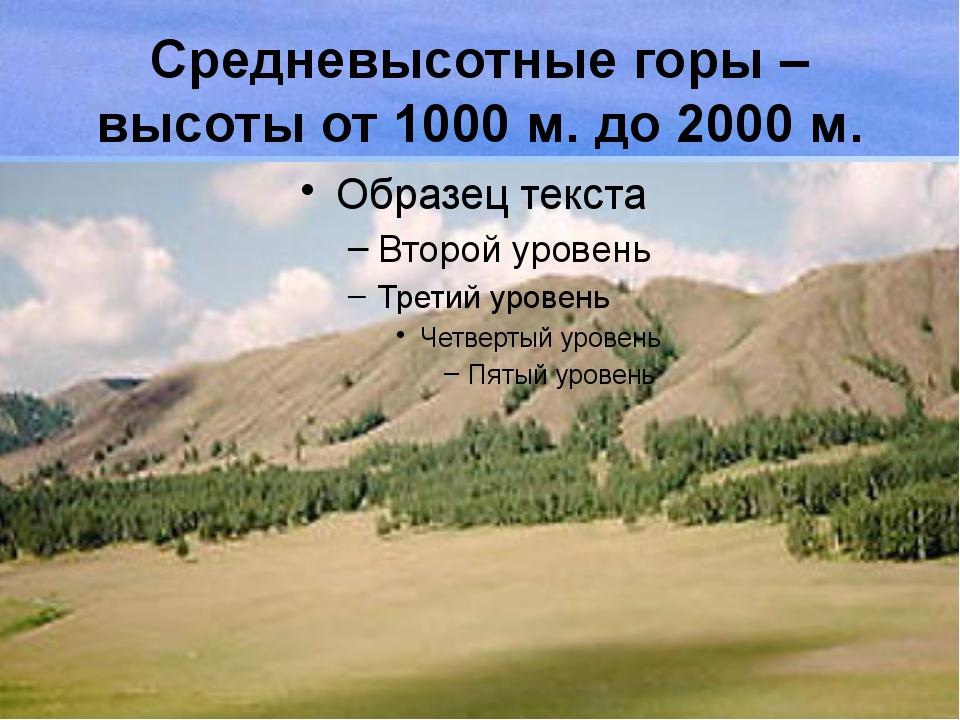 Средневысотные горы – высоты от 1000 м. до 2000 м.