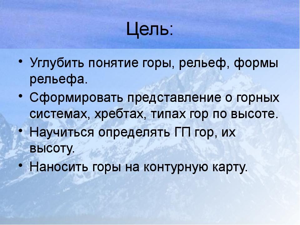 Цель: Углубить понятие горы, рельеф, формы рельефа. Сформировать представлени...