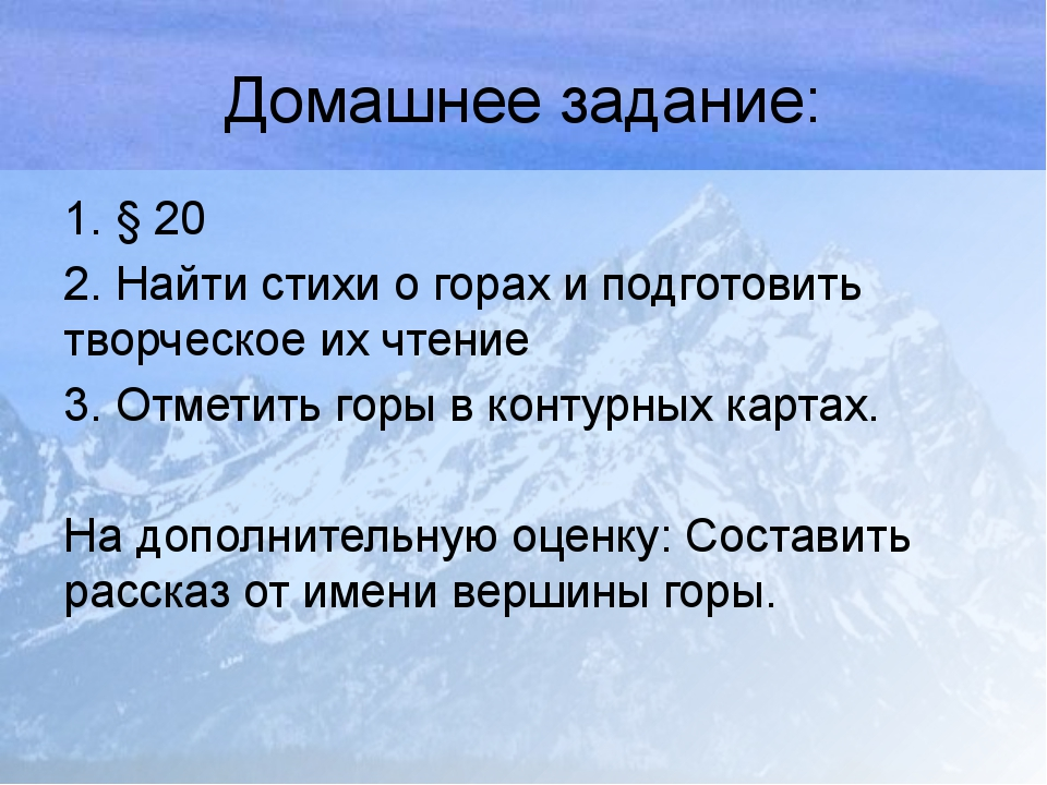 Домашнее задание: 1. § 20 2. Найти стихи о горах и подготовить творческое их...